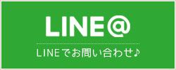 LINEでお問い合わせ♪