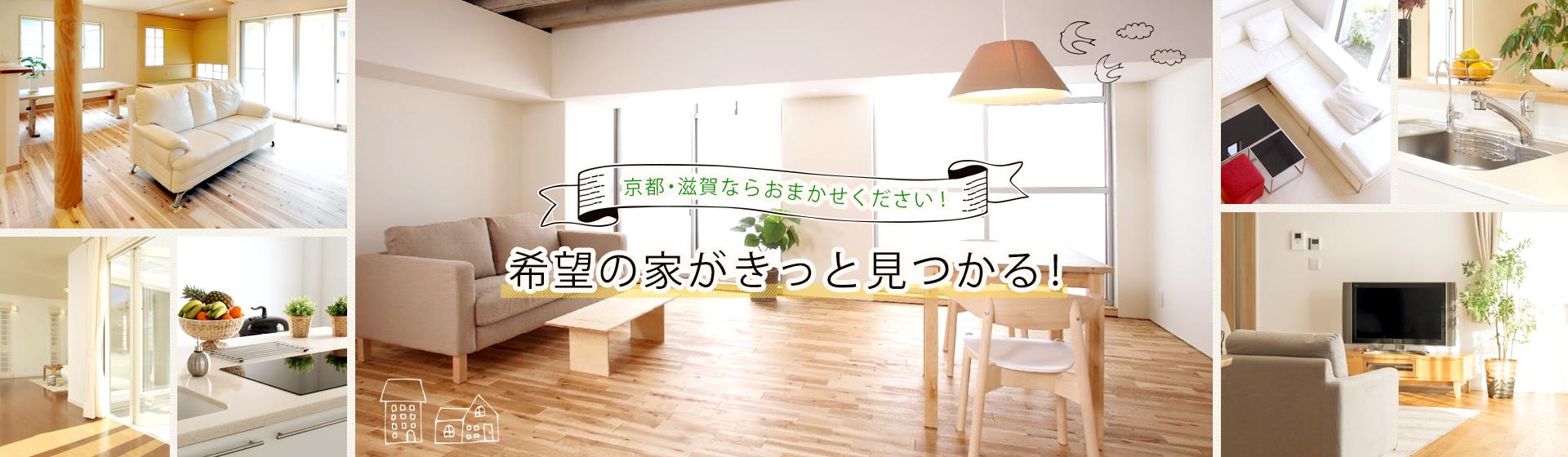 京都・滋賀ならおまかせください!<br />希望の家がきっと見つかる!